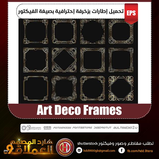 تحميل إطارات ذهبية بصيغة الفيكتور Art Deco Frames عدد 20 إطار Frame بالون الذهبي وبزخرفة إحترافية يمكن إستخدامها في صقل أطراف أي صورة بشك Art Deco Deco Frame