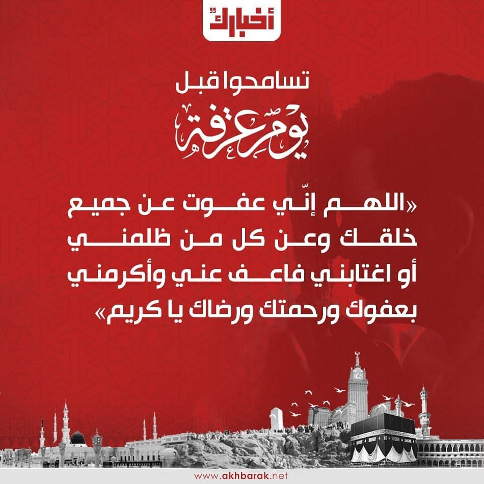 Akhbarak Net On Instagram تسامحوا قبل يوم عرفة اللهم إني عفوت عن جميع خلقك Movie Posters Life Poster