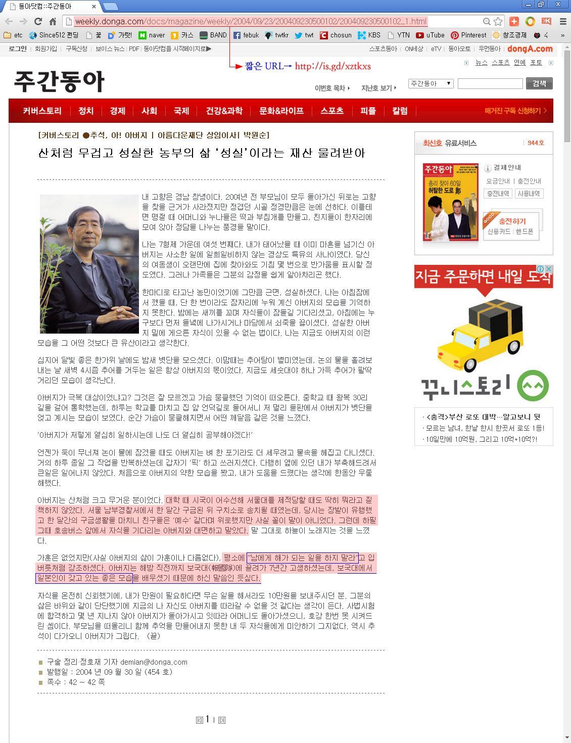 박원순 병역비리 단서 ※관련기사 : 주간동아→ http://is.gd/xztkxs