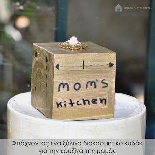 Κυριακή στο σπίτι...: Φτιάχνοντας ένα ξύλινο διακοσμητικό κυβάκι για την κουζίνα της μαμάς [Project 128]