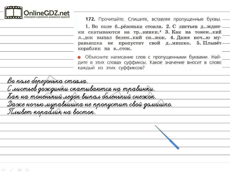 Тематические и итоговые тесты по русскому языку 5-7 класс шенкман базанова ответы