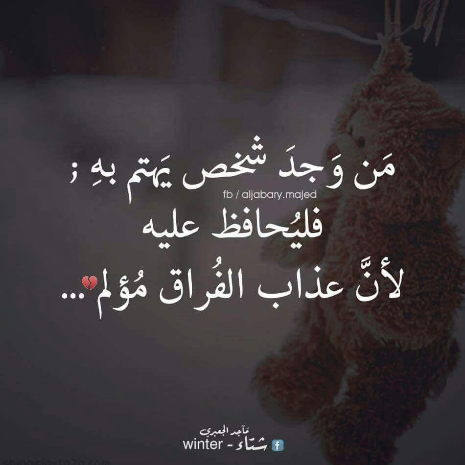 الفراق مؤلم Cool Words Arabic Quotes Special Words