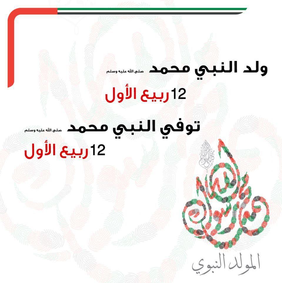 ولد النبي محمد صلى الله عليه وسلم Little Prayer Prayers Islam