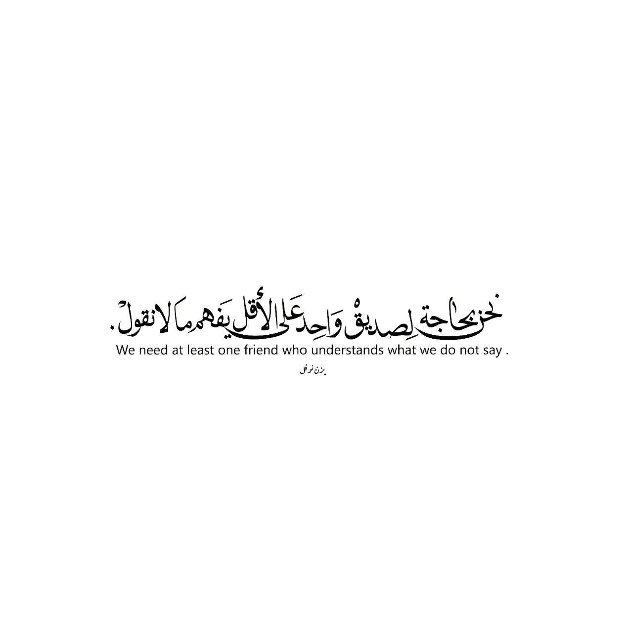 U0645u0627 u0644u0627 u0646u0642u0648u06443u0026gt; | Arabic ufe0f u0627u0644u0639u0631u0628u064a u0623u062du0644u0649 | Pinterest | Arabic quotes Islam and Islamic