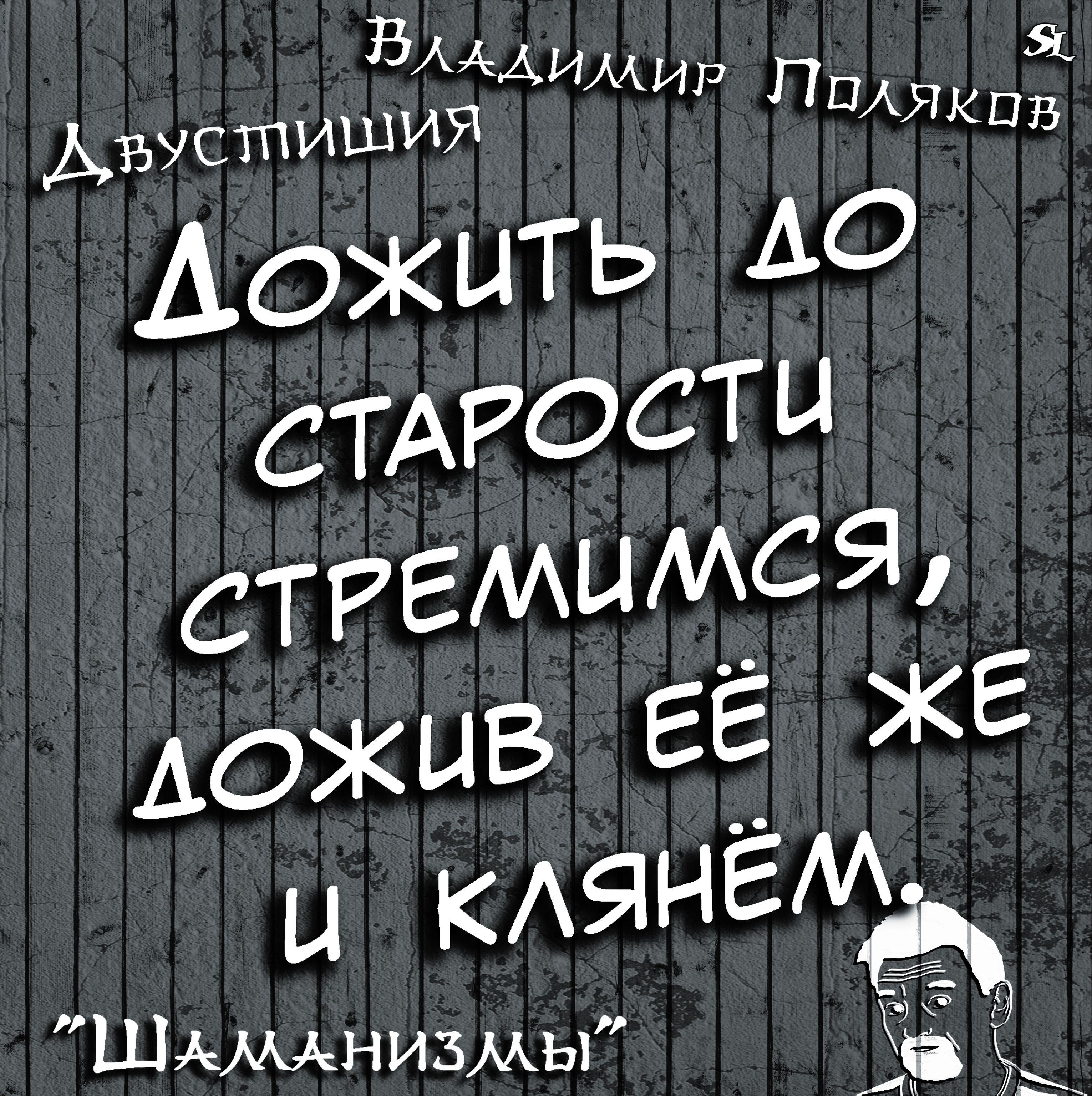 Dvostishie Shamanizmy Shutki Prikol Yumor Jokes Funny Humor Memes Shaman Ledentsov Sl Shaman Phrase Of The Day Quotations Funny Jokes
