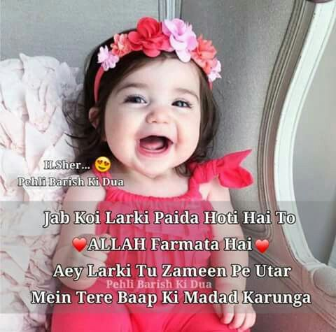 Beti Rhmat H My World Islamic Quotes Islam Allah