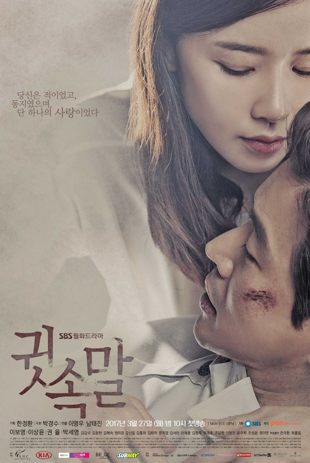 New Drama has coming out - Whisper (Korean Drama) - 2017 Download it at