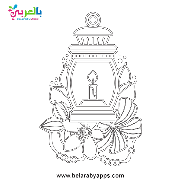 Ramadan Coloring Pages Printable Belarabyapps Coloring Pages Designs Coloring Books Printable Islamic Art