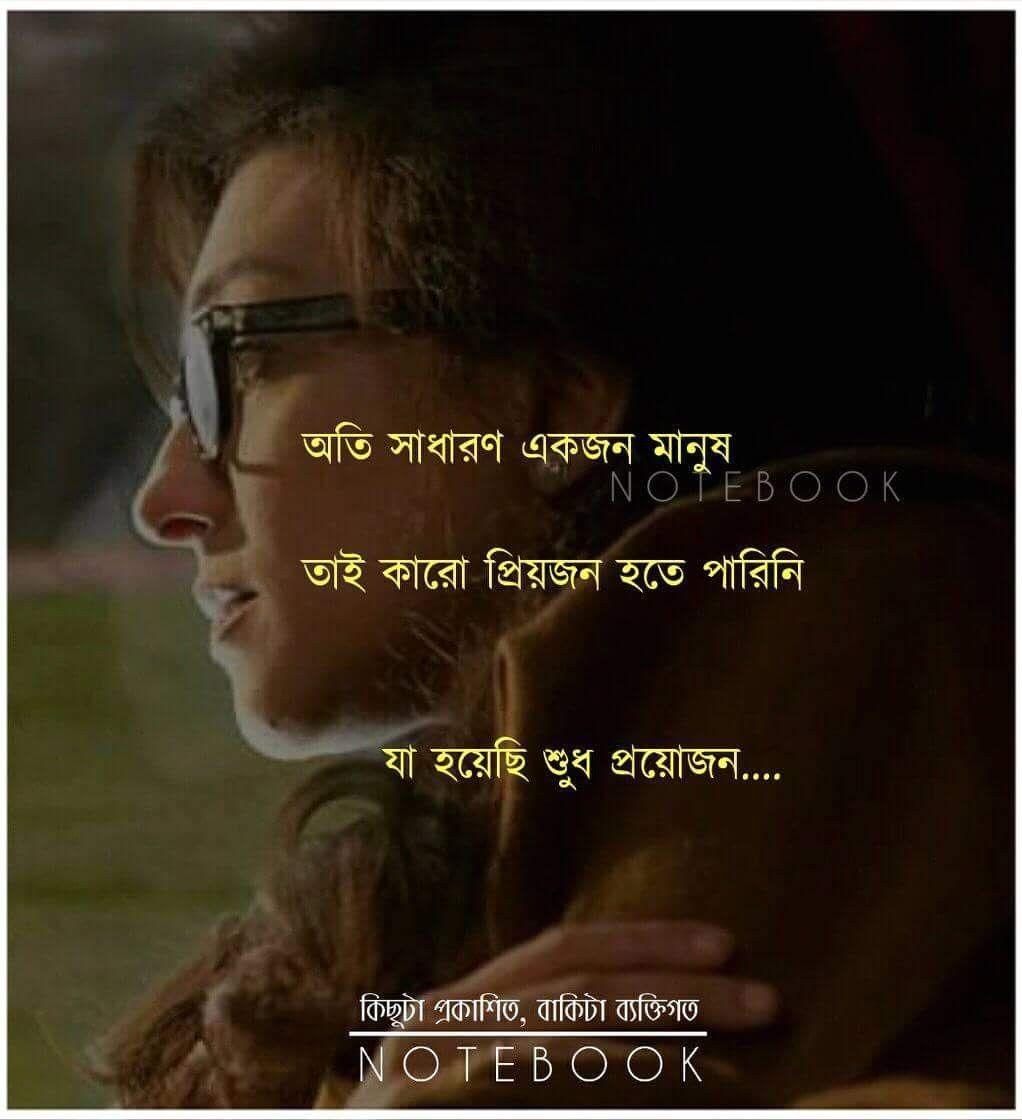 Pin by Sreemoyee Kayal on kobitara Life quotes, Love