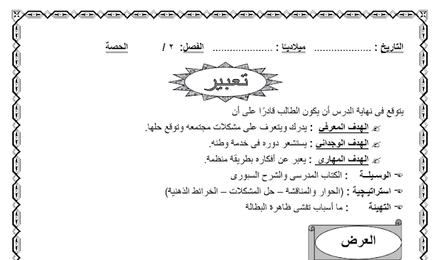 دفتر تحضير اللغة العربية للصف الثانى الثانوى بملف وورد للترمين Words Language Arabic Alphabet