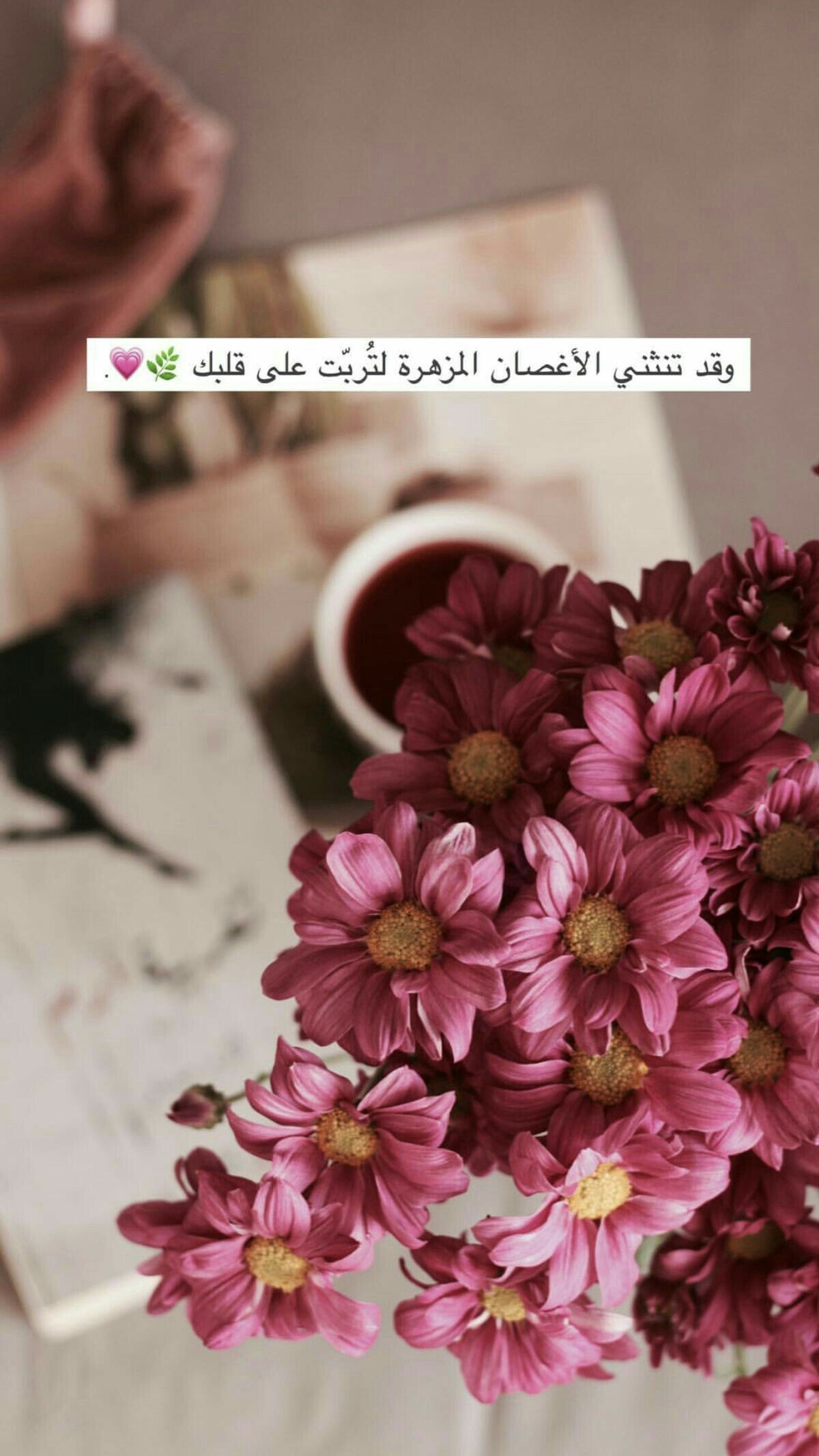 Pin By Aml Mhmd On Words Flower Background Iphone Arabic Quotes Beautiful Arabic Words
