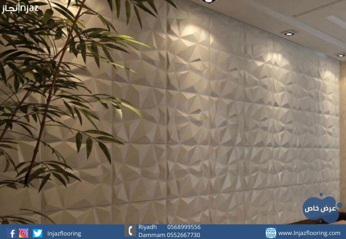 عرض خاص على جداريات فايبر Vinyl Wall Panels Wall Paneling Textured Wall Panels