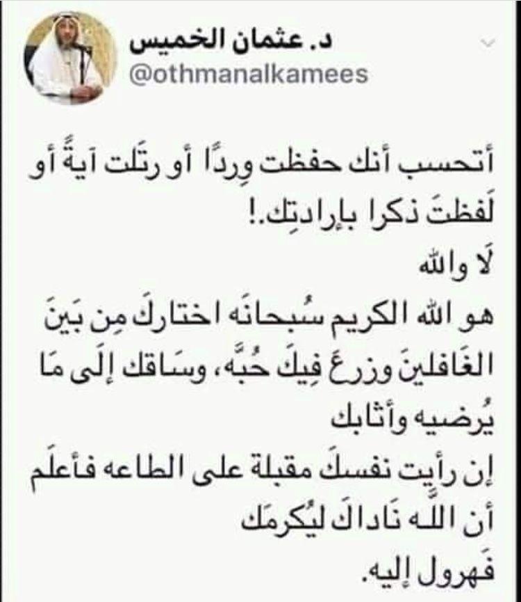 فضل الله Words Quotes Quran Quotes Islamic Quotes Quran