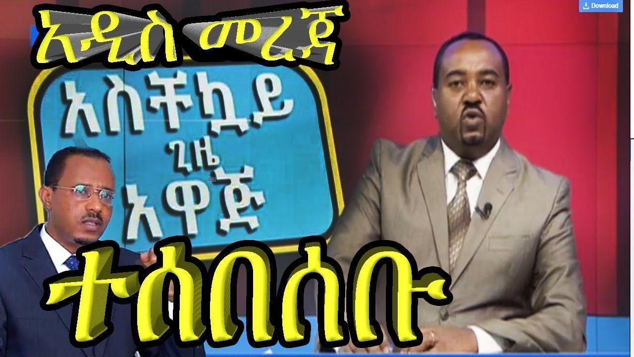 Ethiopian news| ebc report today| youtube ethiopian news | ethiopia