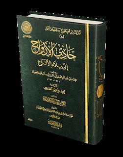 تحميل كتاب حادي الارواح الى بلاد الافراح pdf
