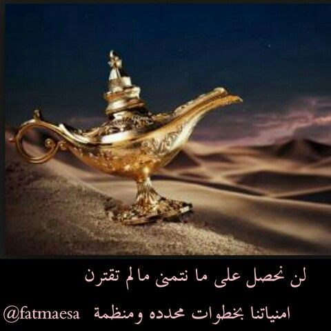 ترى من منا لا يعرف المصباح السحري العجيب بطل صفحات كتاب الف ليله وليله وقصة علاء الدين الخيالية كان ذلك المصباح رمز تحقق ا Aladdin Magic Lamp Genies