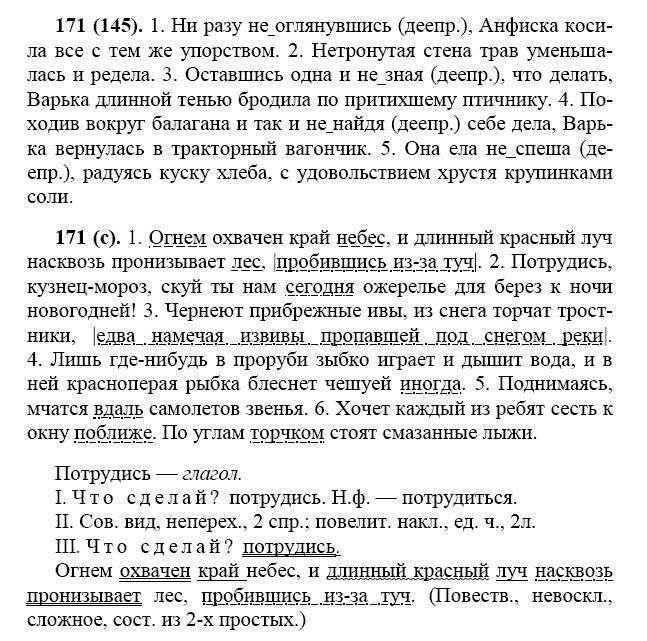 Русский язык 7 класс номер 171 спиши ру