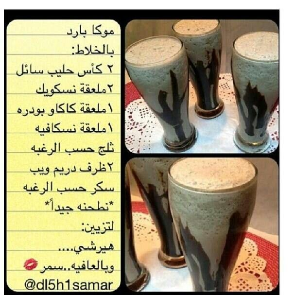 Pin By Azhar Aldaghry On عصائر Coffee Drink Recipes Arabic Food Coffee Drinks