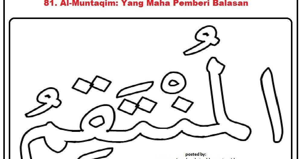 Contoh Kaligrafi Asmaul Husna Yang Mudah Kaligrafi Indah