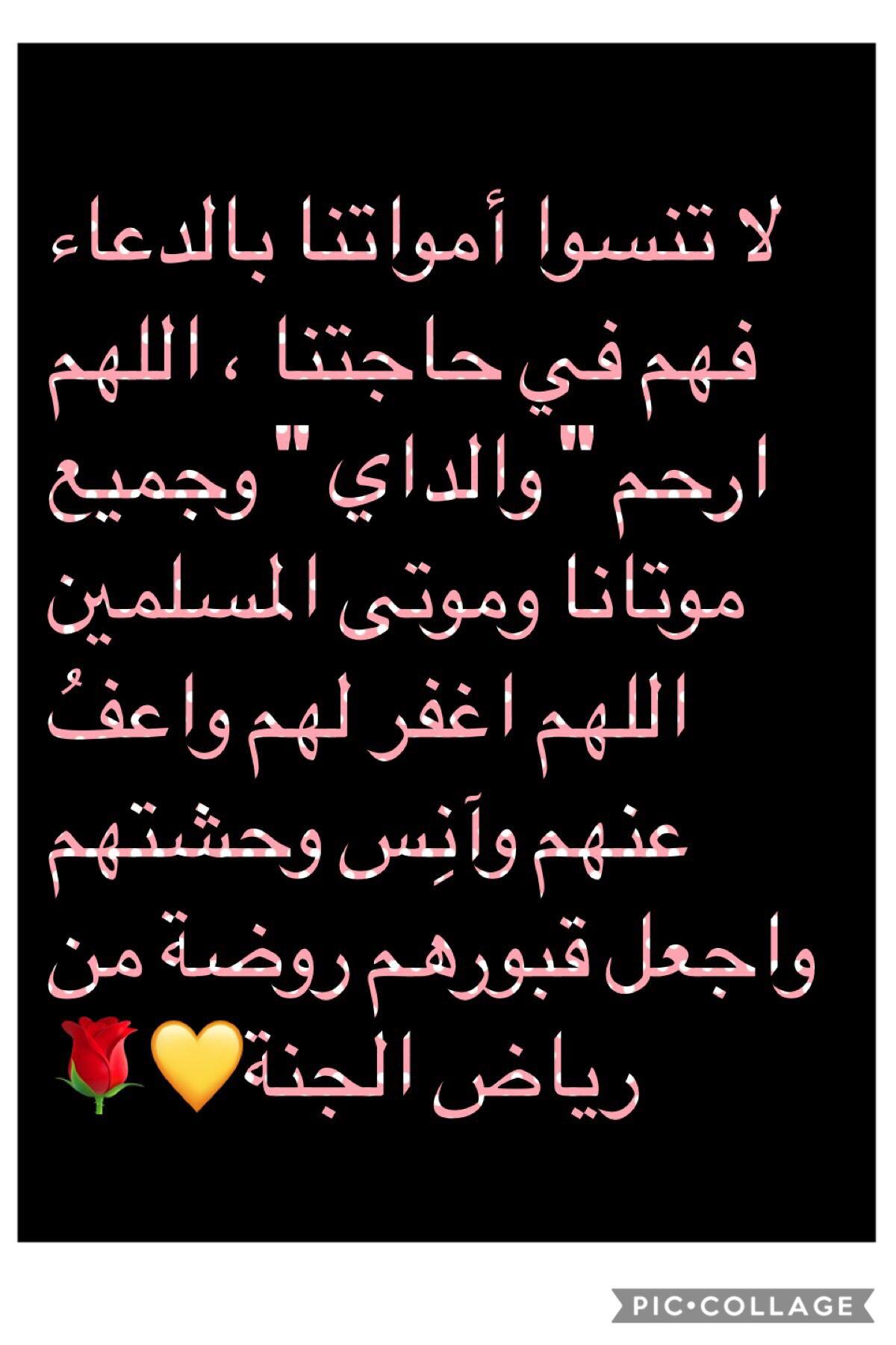 رحم الله امواتنا وامواتكم واموات المسلمين Arabic Calligraphy Islam Calligraphy