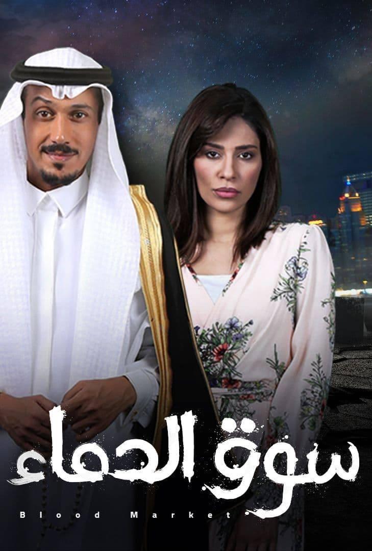 مسلسل سوق الدماء الحلقة 1 الاولى كاملة اون لاين بدون تحميل مباشرة شاهد المسلسل الخليجي سوق الدماء 2019 Movie Posters Ex Quotes Movies
