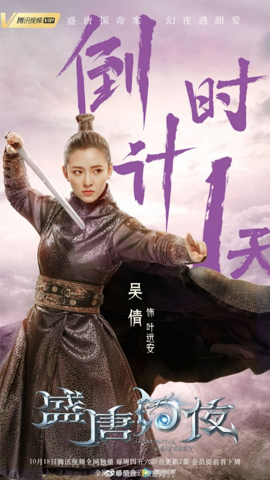 ละคร An Oriental Odyssey 《盛唐幻夜》 2017 2
