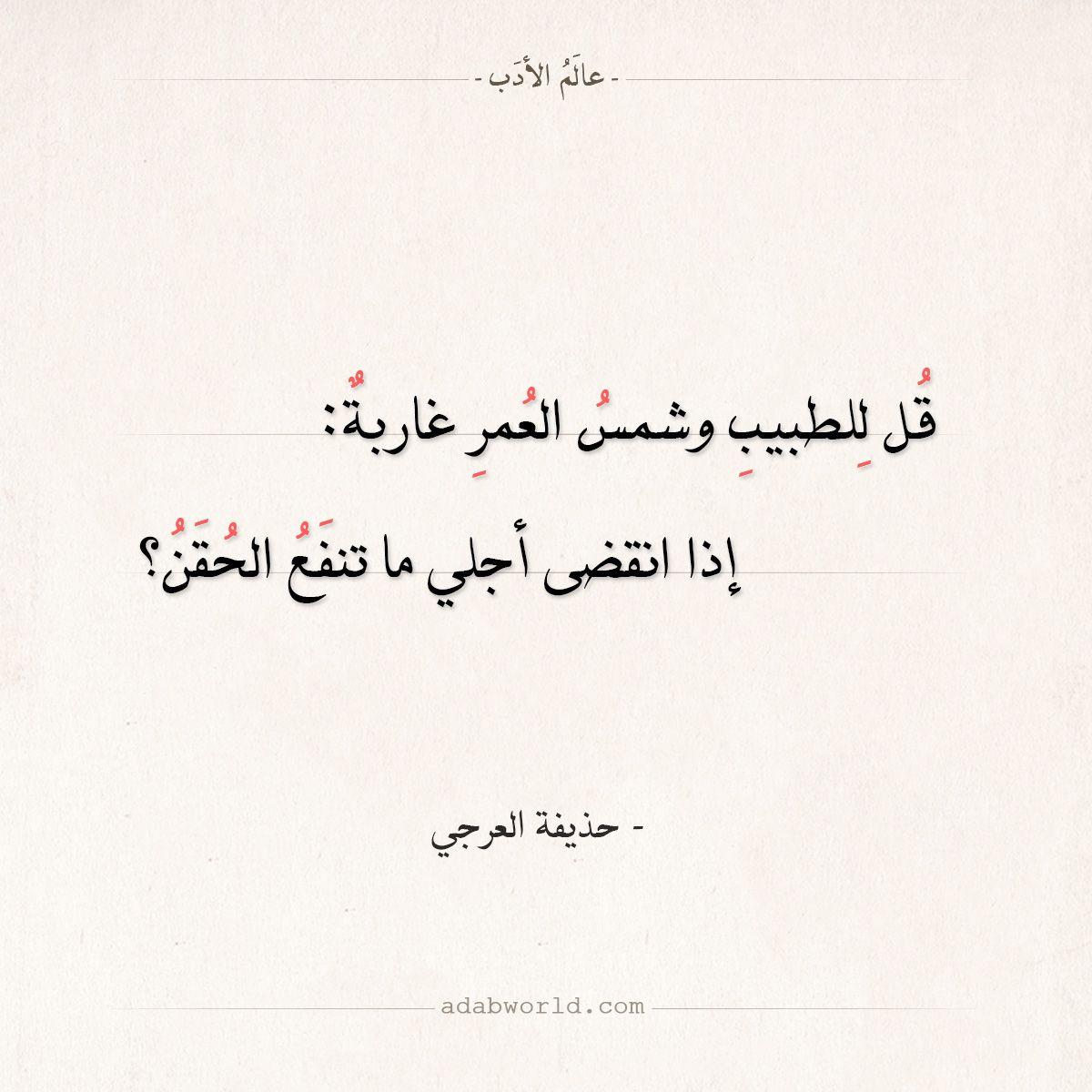 شعر حذيفة العرجي قل للطبيب وشمس العمر غاربة عالم الأدب Pretty Quotes Quran Quotes Inspirational Quran Quotes