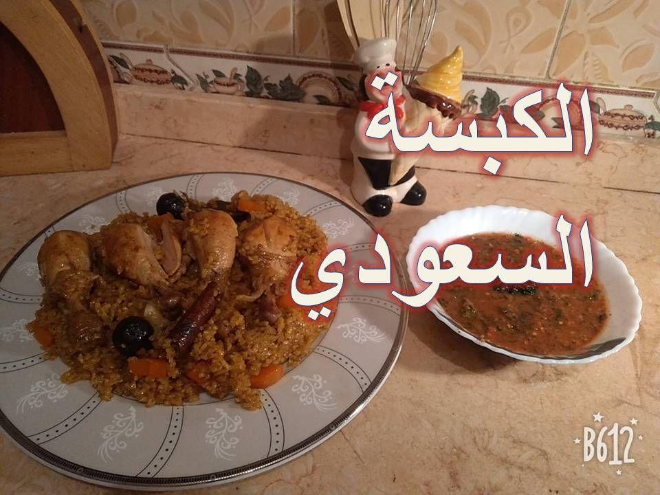 كبسة الدجاج السعودي مع صلصة الدقوس روووعة بكل سهولة سلسلة اطباق عربية Food Chicken Meat