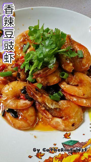《香辣豆豉虾》   YUM YUM 的笑虾虾!   开动咯!
