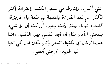 في معنى أن أكبر ليلى الجهني Beautiful Words Quotes Words