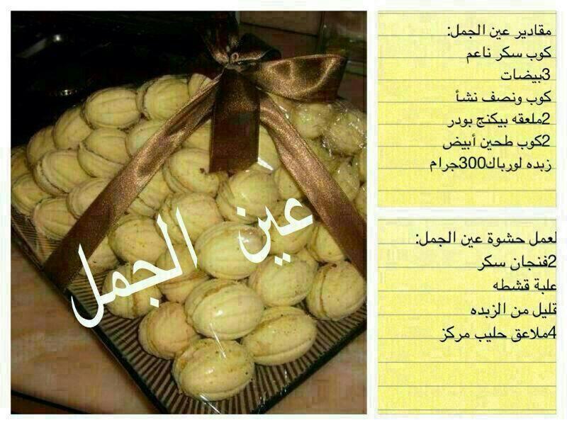 عين الجمل Arabian Food Food Receipes Food Pictures