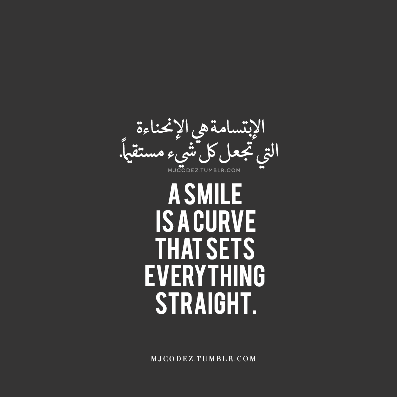 Mjcodez Words Quotes Arabic Quotes Islamic Inspirational Quotes