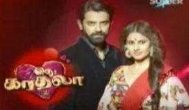 Star Vijay Tv Serial Idhu Kadhala Episode 1