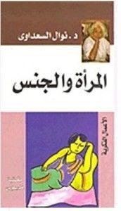 كتاب المرأة والجنس