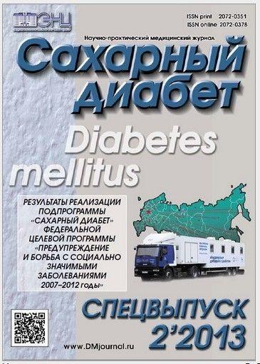 Диета 9 стол при сахарном диабете (питание, меню, рецепты ...