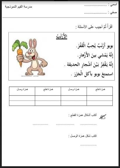 ورق عمل همزة الوصل والقطع لغة عربية صف ثالث فصل ثالث مدرستي الامارتية Learning Arabic Learn Arabic Alphabet Learn Arabic Language