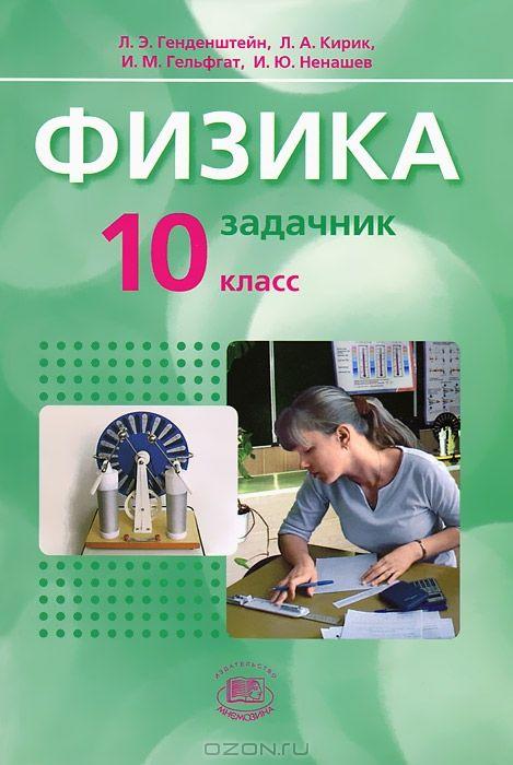 Английский язык 9 класс юхнель 2012 решебник.