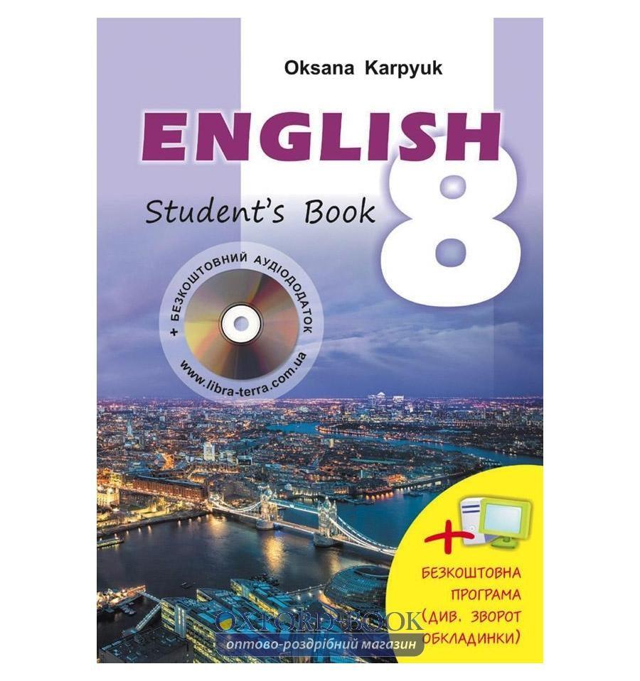Онлайн учебник по английскому 8 класс оксана карпюк
