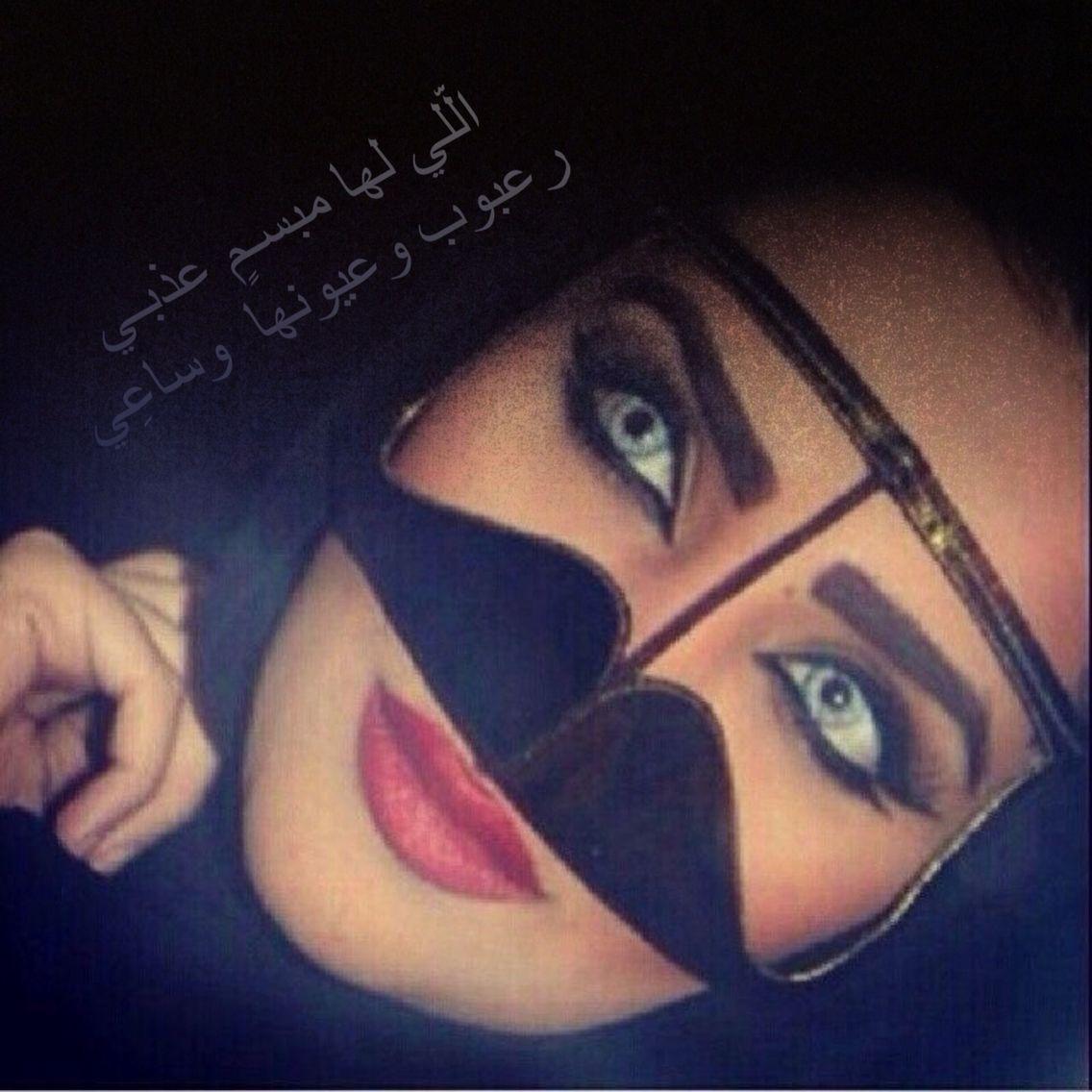 ال لي لها مبسـم عذبـي رعبوب وعيونها وساع ي Arab Beauty Arabian Beauty Cool Eyes