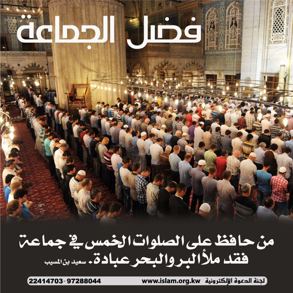 فضل صلاة الجماعة Islam Holy Quran Quran