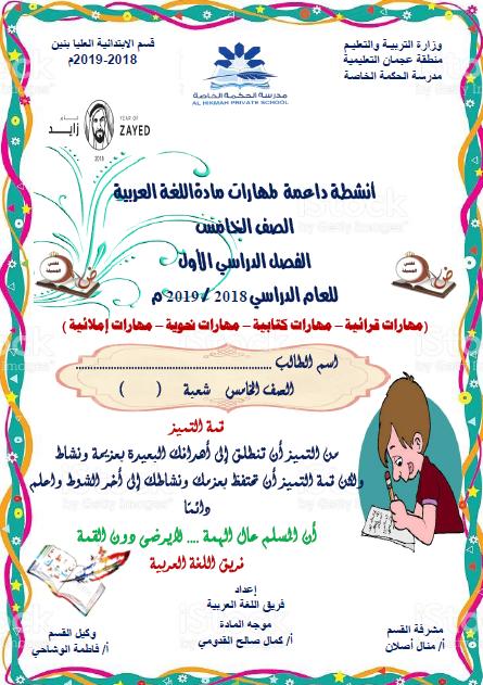 اوراق عمل انشطة داعمة للمهارات للصف الخامس مادة اللغة العربية Bullet Journal Journal
