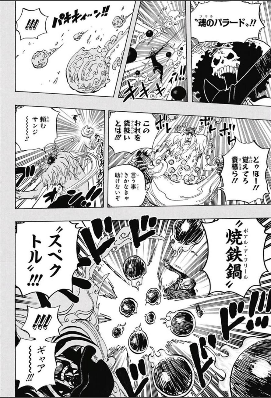 Download One Piece 807 : download, piece, ワンピース, Chapter, Piece, Chapter,, Comic,