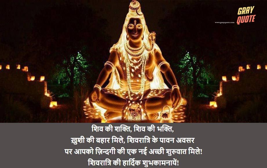 Maha Shivratri SMS Messages Quotes Greeting with Pictures in