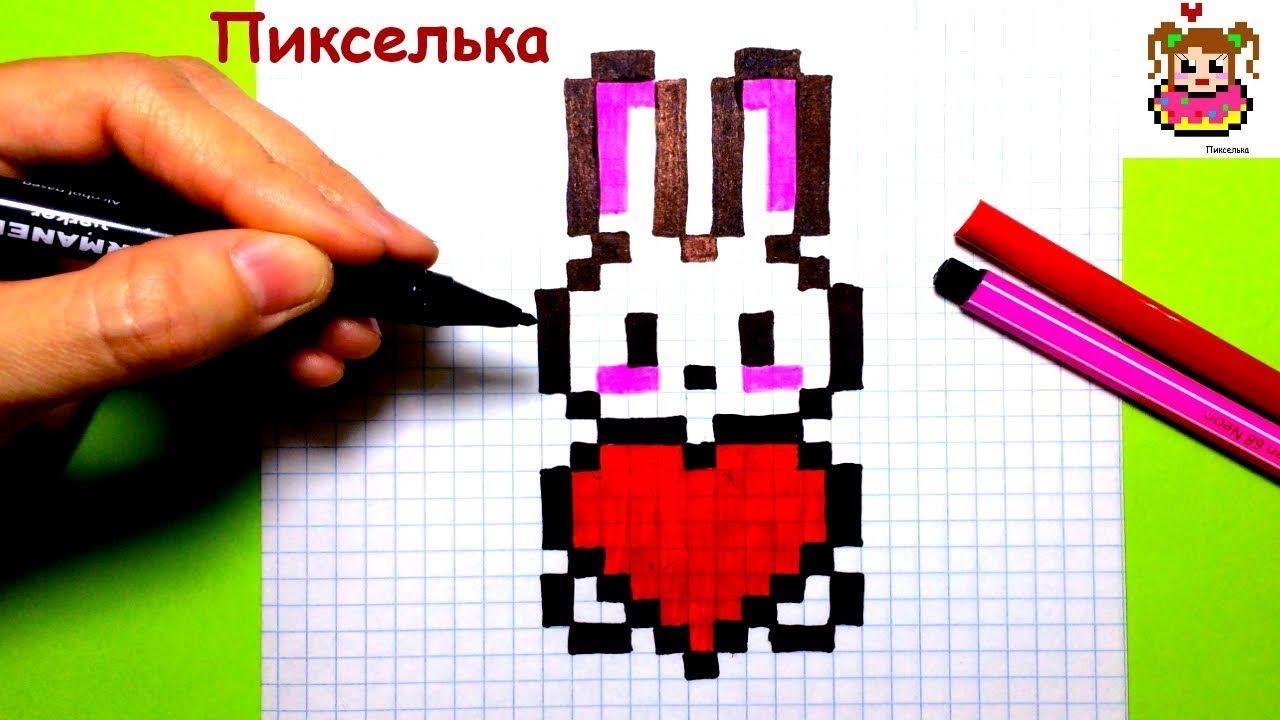 соломона нарисовать рисунок зайца по клеточкам фото