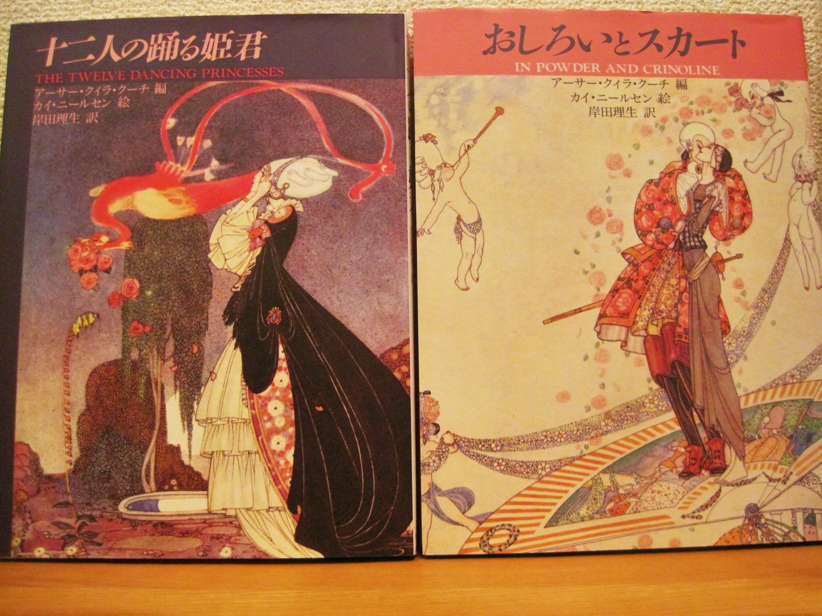 新書館「十二人の踊る姫君」「おしろいとスカート」1994:Sir Arthur Quiller-Couch/The Twelve Dancing Princesses and Other Fairy Tales