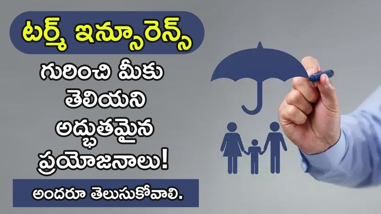 Term Insurance In Telugu 8211 Unknown Benefits Of Term Insurance In Telugu Money Doctor In 2020 Doctor Shows Term Insurance Insurance