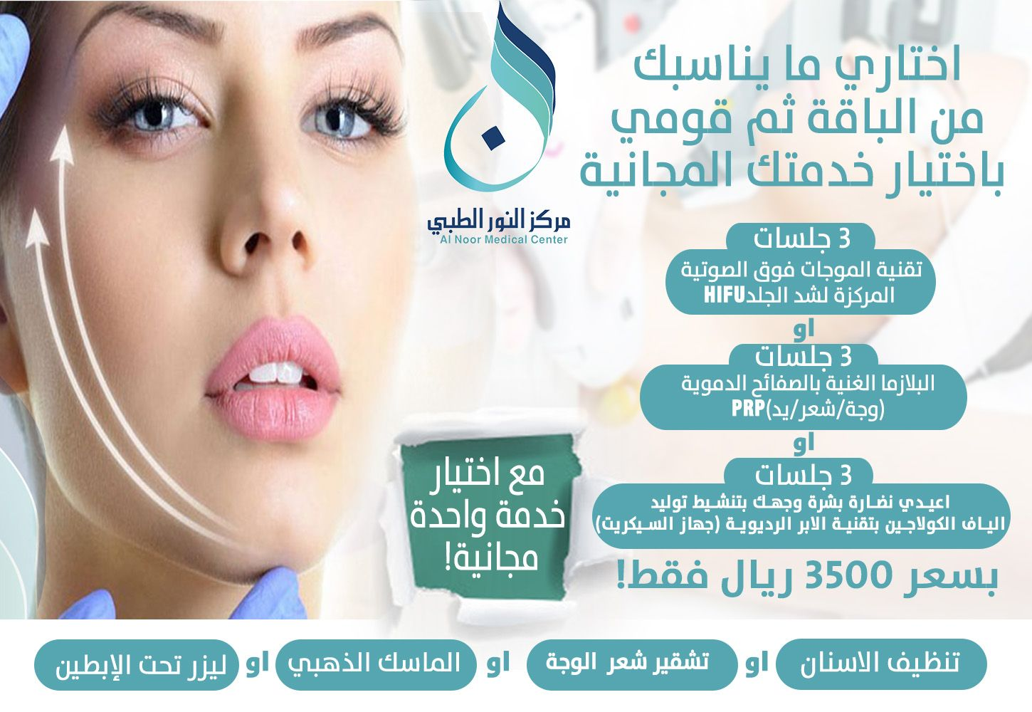 Pin By Info On Alnoor Medical Center Qatar Medical Center Medical Center