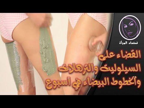 علاج السيلوليت الكديرة العصرية للقضاء نهائيا على السيلوليت والترهلات وال Health And Beauty Beauty Health
