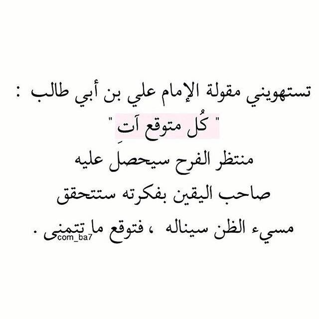 Pin By Hypatia On Arabic العربي أحلى Words Quotes Ali Quotes Quotes For Book Lovers