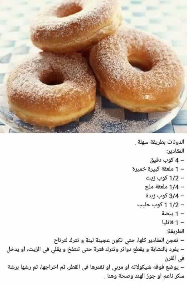 Pin By Roon Adel On Donut Arabic Foodies Desserts Food Tasting Food Receipes